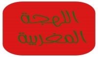 أترجم لك1000 كلمة من اللهجة المغربية إلى الفرنسية او العربية
