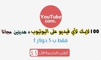 زيادة 100 اعجاب لأحد فيديوهاتك على اليوتيوب هديتين مجانا ب 5$