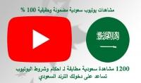 1200 مشاهدة سعودية حقيقية ومصمونه 100% ولا تخالف انظمة اليوتيوب