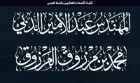 كتابة الأسماء والعناوين بالخط العربي