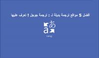 سوف اقدم لك افضل 5 مواقع ترجمة باحترافية
