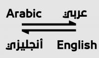 ترجمة النصوص من الانجليزية للعربية والعكس