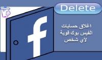 اغلاق اي حساب فيسبوك نهائيا