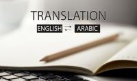 ترجمة من الانجليزى الى العربى والعكس