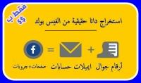 خدمة تقديم عملاء اي صفحة و اعادة ستهدافهم على فايسبوك