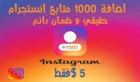 1000 متابع انستغرام عرض خاص سارع قبل الانتهاء