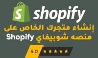 انشاء متجر احترافي كامل علي منصة شوبيفاي Shopify