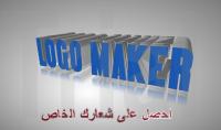 تصميم شعارات إحترافية LOGO