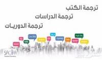 ترجمة 300 كلمة من الانجليزية او العربية الي الهندية