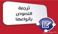 الترجمة التحريية لاي نص من اللغة العربية للانجليزية والعكس