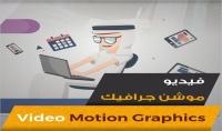 بتصميم فيديو موشن جرافيك لمنتجك او فكرتك او شركتك