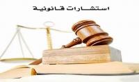 استشارات قانونية نظامي_شرعي وصياغة العقود ولوائح الدعاوى