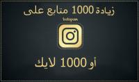 1000 متابع حقيقي بجودة عالية على الانستجرام