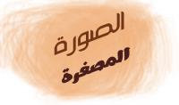 تصميم صورة مصغرة لفيديو لك علي اليوتيوب