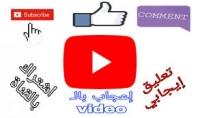 100 مشترك 100 لايك 100 تعليق لفيديو خاص بيك علي اليوتيوب