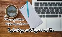 كتابة مقالة حصرية عربية ذات جودة عالية متوافقة مع السيو 2019