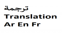 ترجمة النصوص من وإلى العربية الإنجليزية والفرنسية