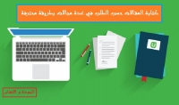 كتابة 5 مقالات حصرية في عدة مجالات