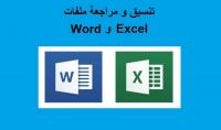 تفريغ الأوراق وملفات PDF إلى ملفات word أو Excel