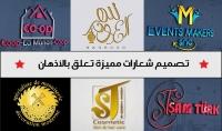 خدمة تصميم الشعارات لشركتك او موقعك بشكل إحترافي