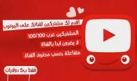 اشتري خدمات يوتيوب 200 مشترك و 500مشاهدة و 50لايك اشتري الخدمة الان