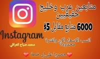 اضافة 6000 متابع انستغرام عرب وخليج مقابل 5$ فقط