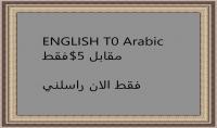 ترجمه 500 كلمه من انجليزي للعربي مقابل 5 دولار