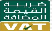 أعداد أقرار القيمة المضافة VAT