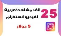 25 الف مشاهدة عربية 100% لاي فيديو على انستقرام