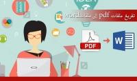 تفريغ ملفات PDF أو ملفات سكانر على ملفات Word
