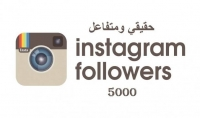 زيادة عدد المتابعين لك فى انستجرام الى ٥٠٠٠ متابع او لايكات للمنشور حسب رغبتك