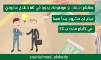 نشر اعلانك او موضوعك يدويا في 60 منتدى سعودي ب 5$