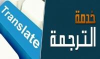 ترجمة من الإنجليزية إلي العربية والعكس 1500 كلمة ب5$