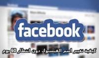 تعليمك كيفية تغير اسم الفيسبوك دون انتظر 60 يوم بسهولة