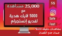 25000 مشاهدة لفيديوهاتك على الانستغرام  تنفيذ فورى  مع هدية