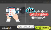 350 تعليق حقيقي إيجابي تحفيزي مقسمة علي 10 فيديوهات