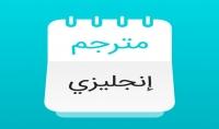 ترجمة ١٠٠٠ كلمة من الانجليزيه الي العربية