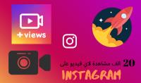 20 الف مشاهدة لاي فيديو على INSTAGRAM