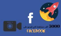 5 الف مشاهدة لاي فيديو على FACEBOOK