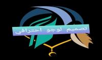 تصميم لوجو و شعار احترافي