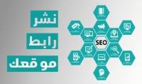 نشر موقعك او اعلانك في اكثر من ٥٠ منتدي عربي