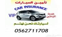 تامين سيارات في السعوديه بافضل الاسعار