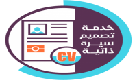اعداد سيرتك الذاتية بشكل احترافي Word و معها PDF هدية باللغة العربية والانجليزية