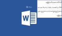 كتابة البحوث العلمية والأدبية في أي مجال باللغة العربية كل 2000 كلمة مقابل 10 $
