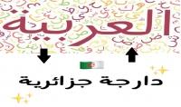 أترجم واحول الكلام من العامية الجزائرية الى اللغة العربية او العكس