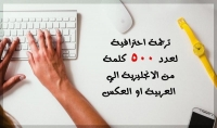 ترجمة 500 كلمة من العربية الى اللغة الانكليزية وبالعكس