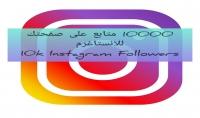 سوف اقوم بزيادة ١٠٠٠٠ متابع لصفحتك على الانستاغرام.10000 Instagram Followers