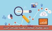 تحليل تفصيلي لموقعك لتصدرمحركات البحث  تقرير
