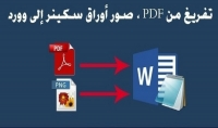 الكتابة على الوورد و تفريغ ملفات pdf باللغة العربية