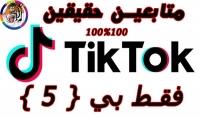 إضافة 500 متابع حقيقى لحسابك على Tik tok ب 5$